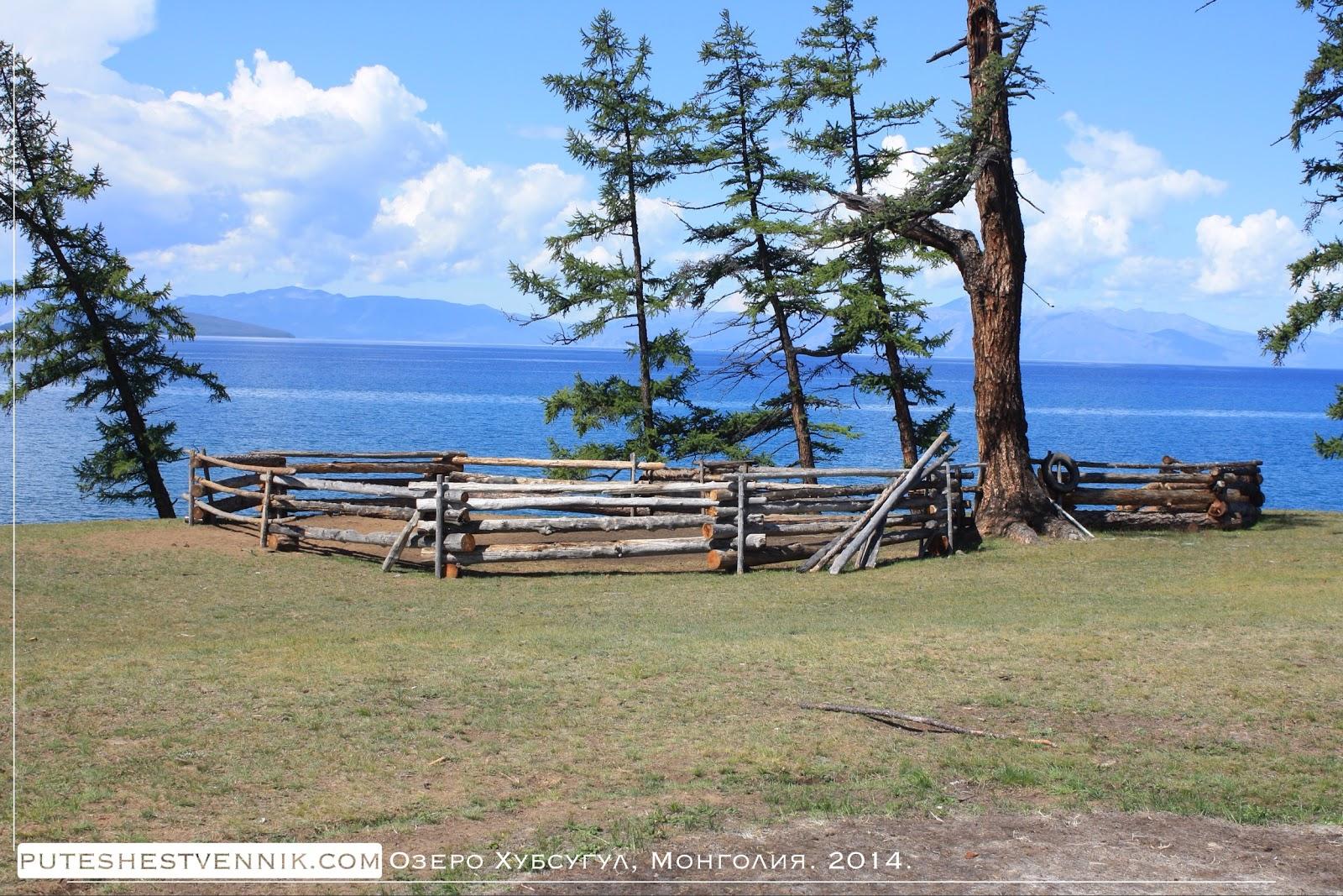 Загон для скота у озера Хубсугул