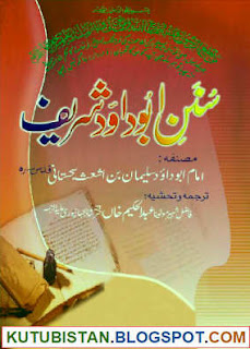 Abu Dawood in Urdu complete