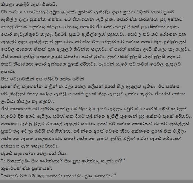 Wela Katha Wisekariyo: Samiya Nethi Athare 21