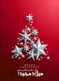 عيد الميلاد المجيد