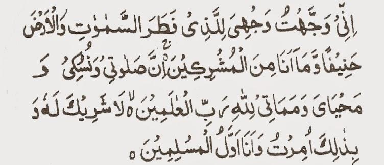 Dua For Qurbani