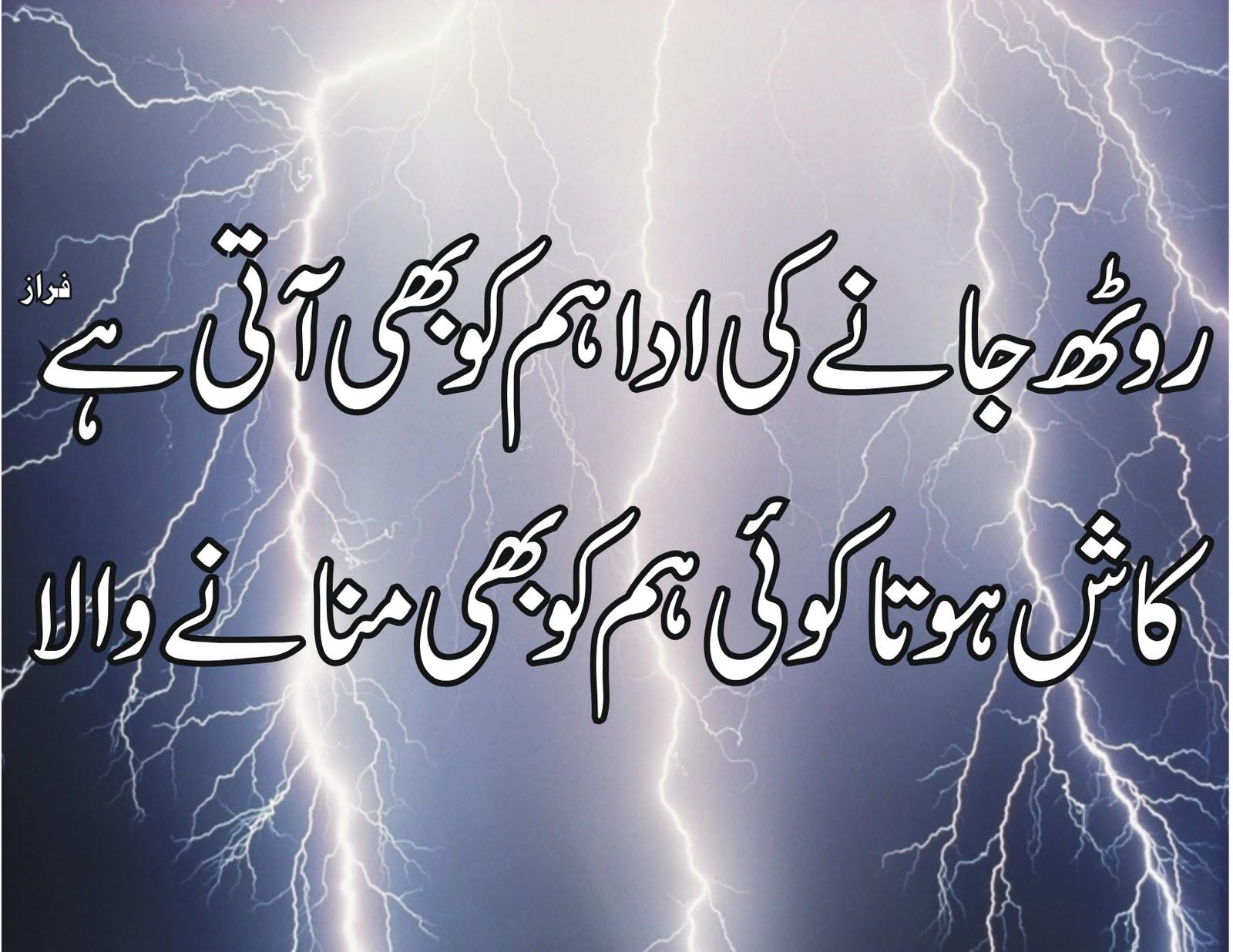 Allama Iqbal Wallpapers Hd Urdu Poetry Sms Sad Love Pic Wallpaper Ahmed Faraz Wasi
