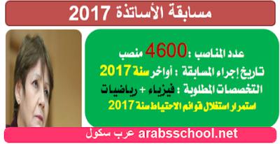 معلومات حول مسابقة الاساتذة 2017 التخصصات المطلوبة وعدد المناصب