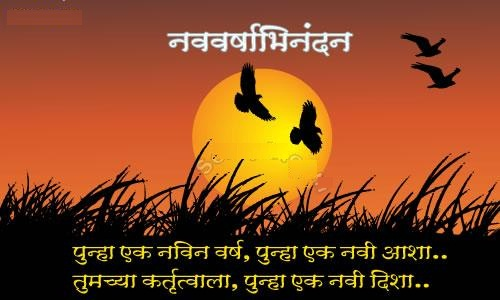 the check out best collection of happy new year wishes in marathi from below