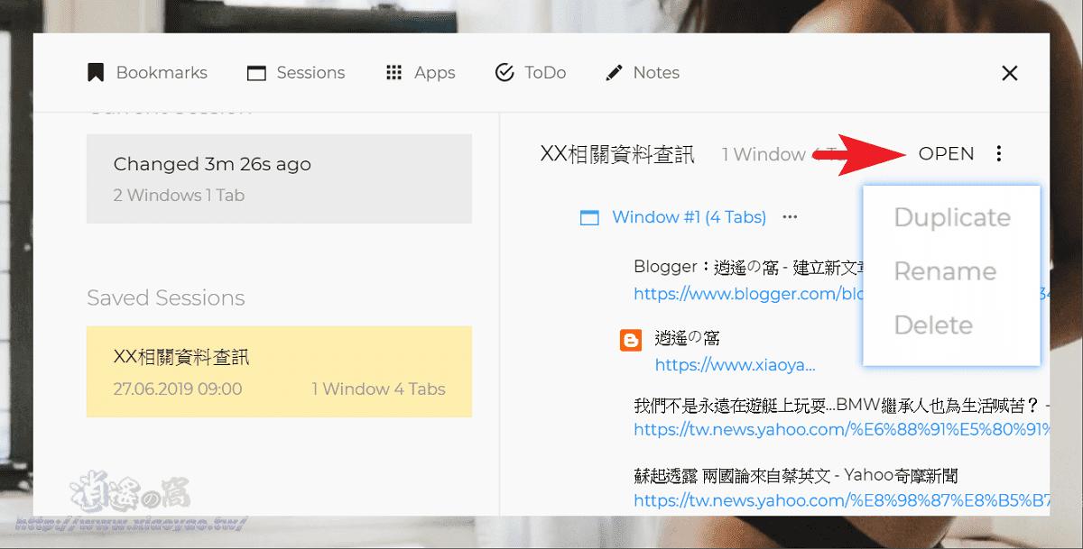 Infinite Dashboard 瀏覽器全新起始頁面
