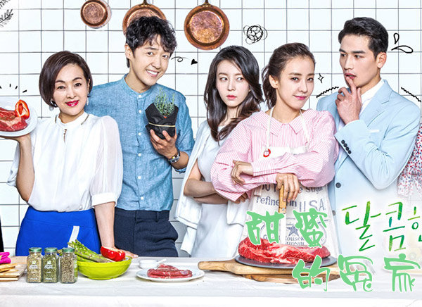 《 甜蜜的冤家 》韓國電視劇 韓劇介紹 ~朴恩惠、劉建