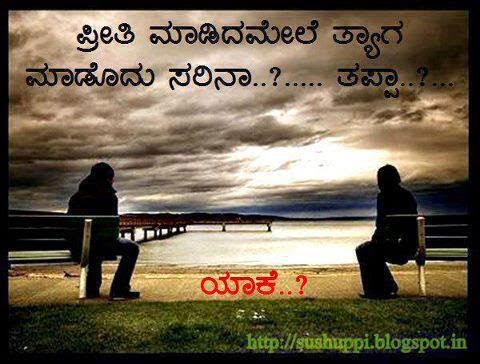Sad Love Quotes For Him In Kannada : Kannada Love Quotes heart broken status cheat sad ?????? ...