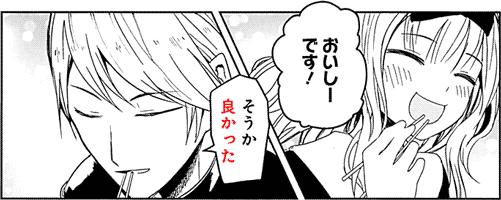 おいしーです! そうか 良かった quote from manga Kaguya-sama wa Kokurasetai ~Tensai-Tachi no Ren'ai Zunousen~ かぐや様は告らせたい~天才たちの恋愛頭脳戦~ (chapter 5)