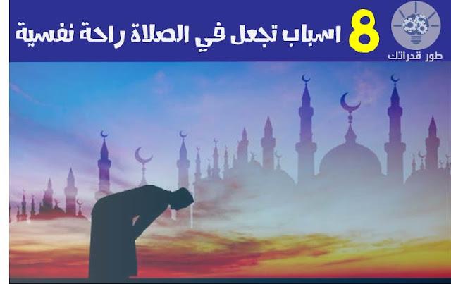 اسباب تجعل في الصلاة راحة نفسية