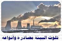 تلوث البيئة مصادره وأنواعه - الموسوعة المدرسية