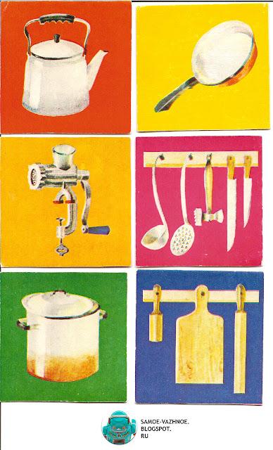 Советские игры для детей. Наши мамы игра Е. Парсницкая, художник М. Афанасьева 1984. Повар, посуда, кухня карточки, картинки