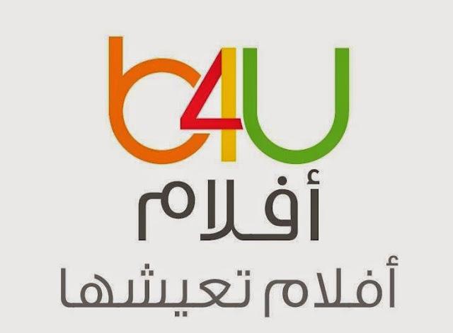 تردد قناة b4u افلام