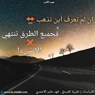 اقتباسات كتاب نظرية الفستق | فهد عامر الأحمدي