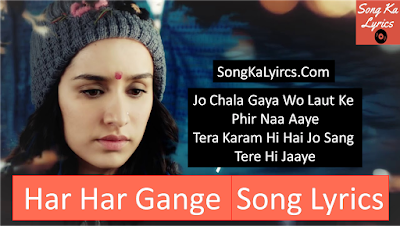har-har-gange-song-lyrics-arijit-singh-shahid-kapoor-shraddha-kapoor