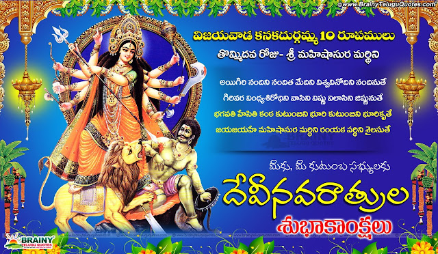 Dussehra Navaraatri Wishes quotes hd wallpapers in Telugu Mahisaasura mardhini Deavi pictures quotes in Telugu