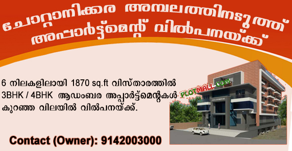 SALE APARTMENT IN ERNAKULAM