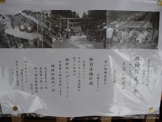 思い出の初詣 蜂神社