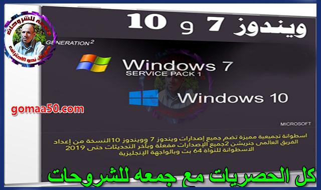 ويندوز 7 و 10 بتحديثات ابريل 2019  Windows 7-10 v1809 X64 21in1