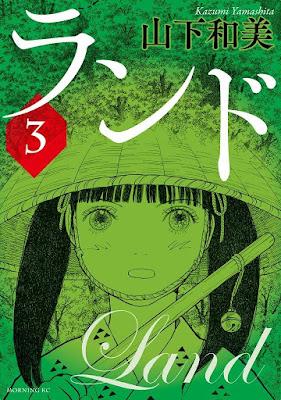 [Manga] ランド 第01-03巻 [Land Vol 01-03] RAW ZIP RAR DOWNLOAD