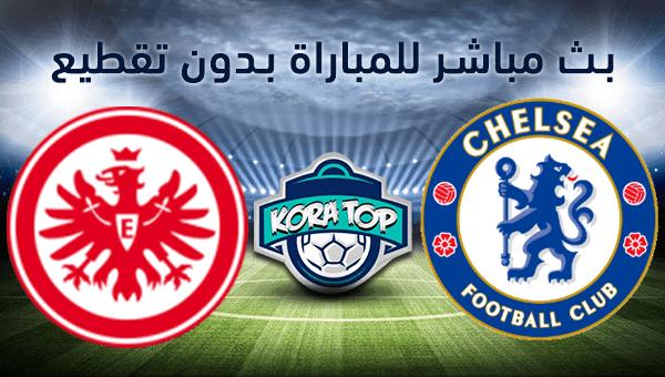 موعد مباراة تشيلسي وفرانكفورت في الدوري الاوروبي 9-5-2019