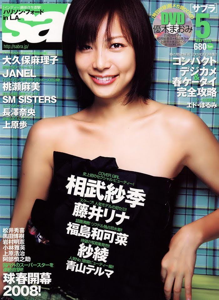 [Sabra Magazine] 2008 No.05 - idols