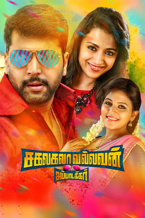 Anokha Rishta (Sakalakala Vallavan) 2018 Hindi Dubbed 720p HDRip x264 1.2GB