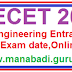 TS ECET Notification 2017,Telangana Engineering Entrance Test Eligibility,Apply Online now