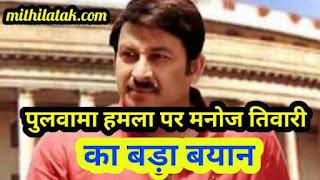 पुलवामा हमले पर बीजेपी नेता मनोज तिवारी का बड़ा बयान