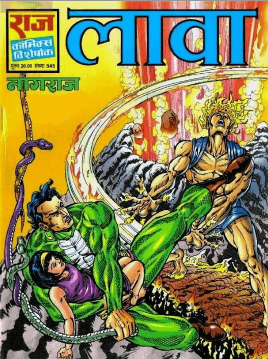 लावा : नागराज कॉमिक्स बुक हिंदी में   Laava : Nagraj Comics Book In Hindi PDF Free Download