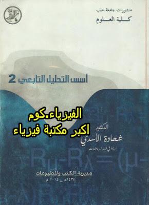 كتاب أسس التحليل التابعي الجزء الثاني pdf برابط مباشر-الفيزياء.كوم