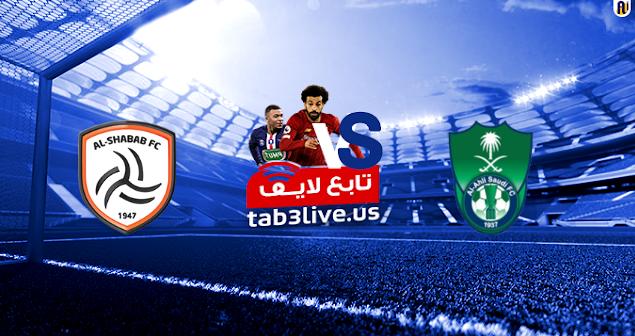 مشاهدة مباراة الاهلي السعودي والشباب بث مباشر اليوم 2020/08/30 الدوري السعودي