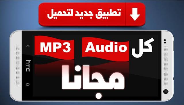 الإستماع والتحميل لملفات Audio وMp3 .على هاتفك أو موبايلك الأندرويد, سيصبح مجانا,مع تنزيل تطبيق تحميل mp3.والاستماع mp3 اونلاين ومجانا.