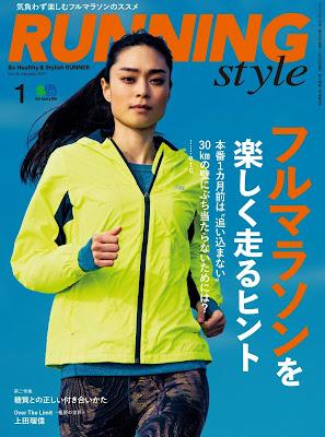 RUNNING style(ランニング・スタイル) 2017年01月号 Vol.94 raw zip dl