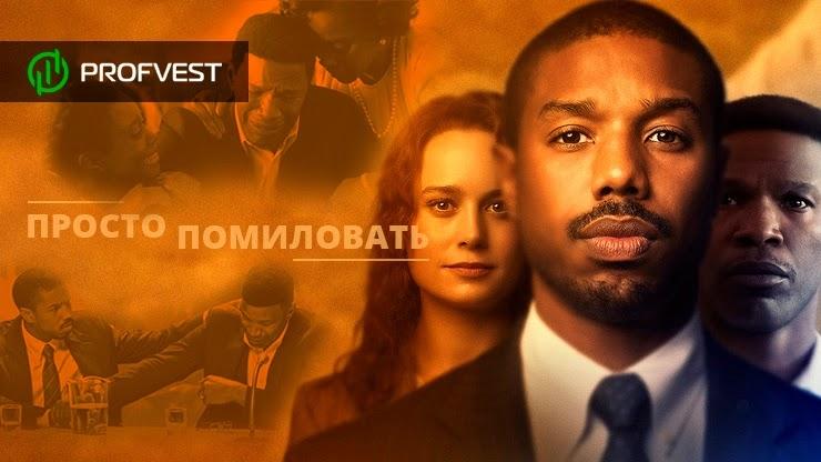 Фильм Просто помиловать 2019 год актеры сюжет рейтинги