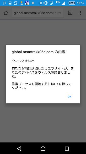 2172524d2de6 前回訪問したサイトが感染させたらしいです。前回訪問したサイトってどこだよ…っていう。OKを押して修復プロセスとやらを開始してみました。