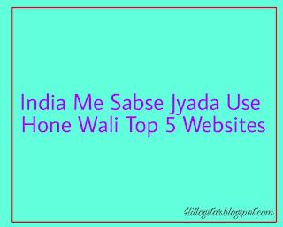 India Me Sabse Jyada Use Hone Wali Top 5 Websites