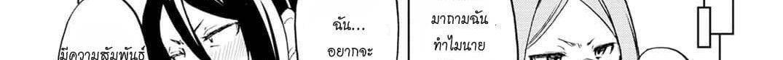 อ่านการ์ตูน Koisuru Yankee Girl ตอนที่ 2 หน้าที่ 49
