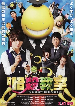 Ansatsu Kyoshitsu (Movie 01) BD