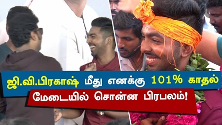 "I Have 101% ""LOVE"" with GV Prakash : Famous Star Open Talk 