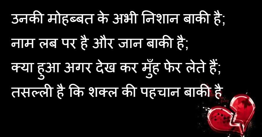 images shayari whatsapp hindi shayari love shayari sad