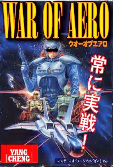 War of Aero+arcade+game+retro+portable+2d+shooter+art+flyer