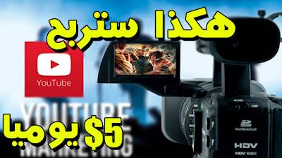 طريقة مضمونة لربح 5 دولار يوميا من بيع مشتركين يوتيوب
