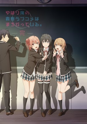 تقرير انمي Yahari Ore no Seishun Love Comedy wa Machigatteiru. Kan 3 (الموسم الثالث)