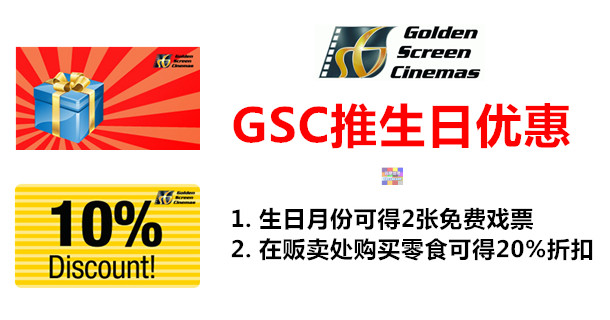 HLB celebrates movie lovers with new HLB GSC Credit Card, GSC Mastercard