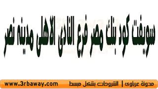 سويفت كود بنك مصر فرع النادى الاهلى مدينه نصر