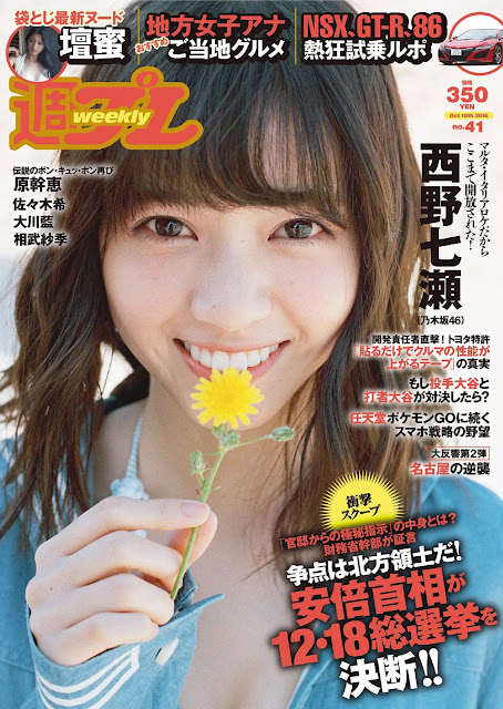 Nishino Nanase 西野七瀬 Weekly Playboy No 41 2016 Cover