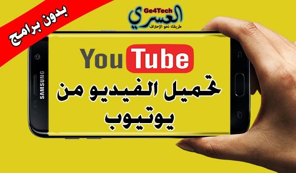 طريقة رائعة لتحميل فيديوهات اليوتيوب مجانا بدون برامج أو إضافات للمتصفح