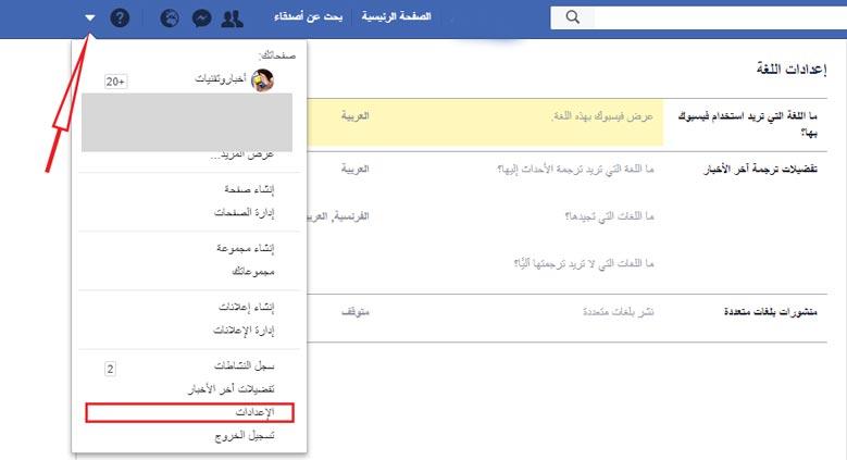 شرح كيفية حذف حسابك على فايسبوك بشكل نهائي