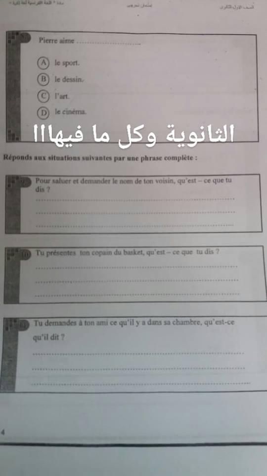 امتحان اللغة الفرنسية + نموذج الاجابة للصف الاول الثانوي ترم أول 2019 نظام جديد 4