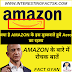 Facts about AMAZON(India's largest online store) in Hindi | Fact Gyan